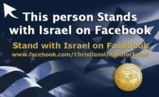 StandWithIsrael